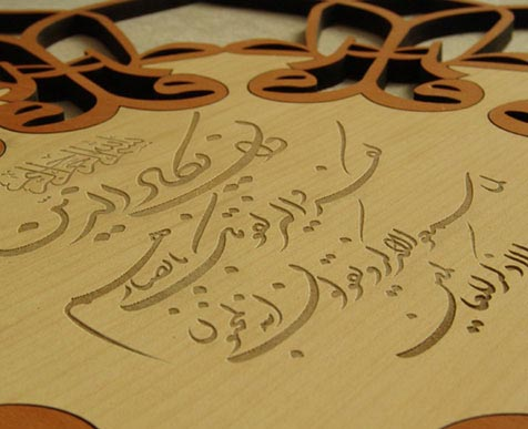 خدمات  لیزر برای ساخت قرآن و حروف قرآنی